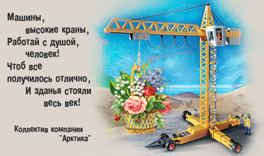 Шуточные поздравления с днем строителя шефу